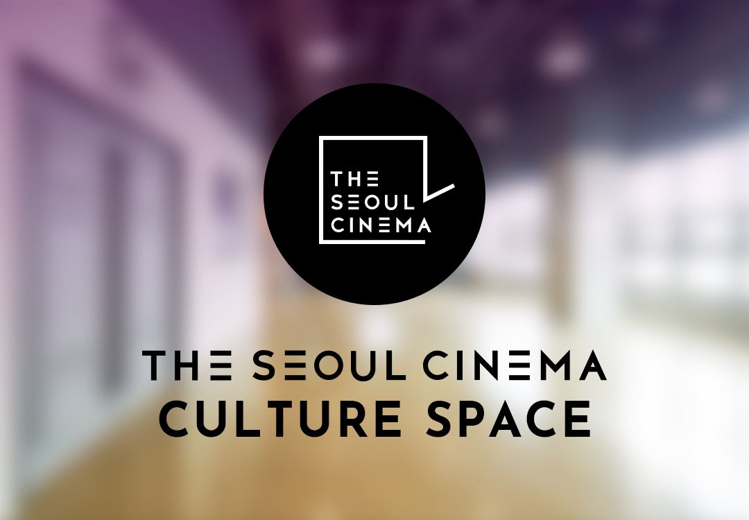 THE SEOUL CINEMA CULTURE SPACE